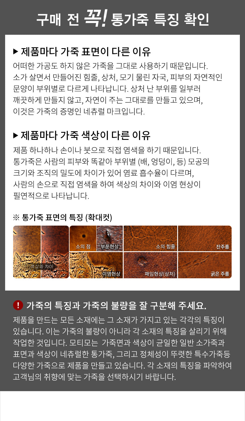 LEATHER INFO